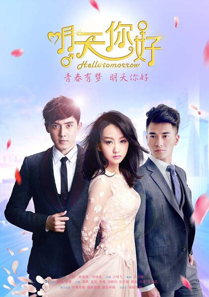 Hello Tomorrow Poster, 2016 Chinese TV drama series