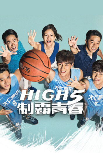 High 5 Basketball Poster, 2016 Taiwan TV drama Series