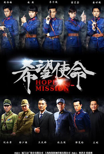Hope Mission Poster, 2016 Chinese TV drama series