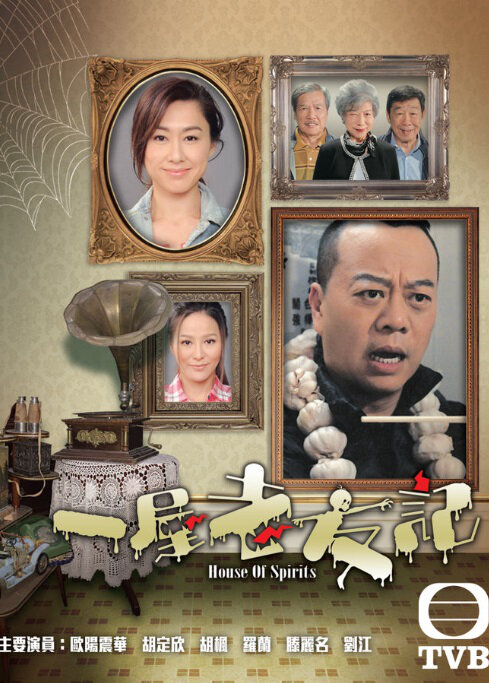 House of Spirits Poster, 2016 Hong Kong TV drama series