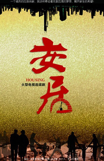 Housing Poster, 2016 Chinese TV drama series