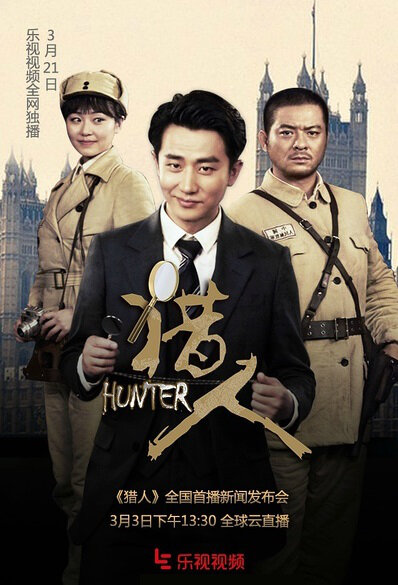 Hunter Poster, 2016 Chinese TV drama series