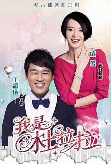 I Am Du Lala Poster, 2016 Chinese TV drama series