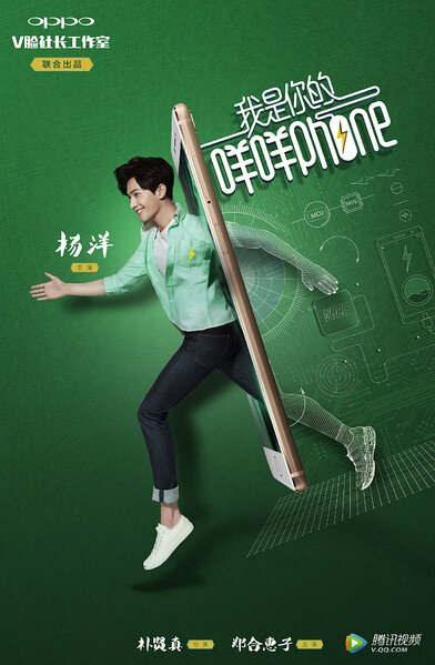 I Am Your Bleating Phone Poster, 2016 Chinese TV drama series