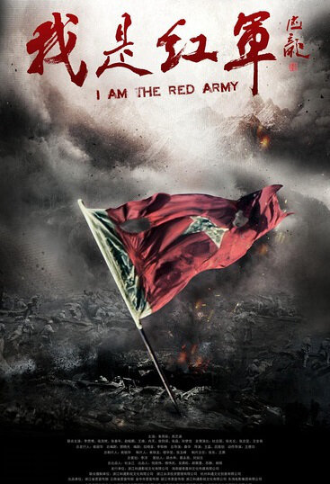 I Am the Red Army Poster, 2016 Chinese War TV drama series