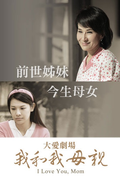 I Love You, Mom Poster, 2016 Chinese TV drama series