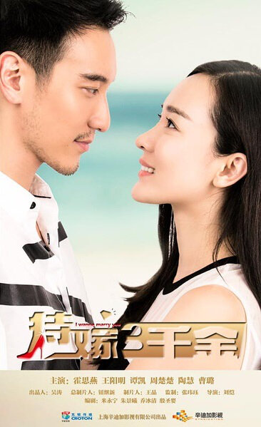 I Wanna Marry You Poster, 2016 Chinese TV drama series