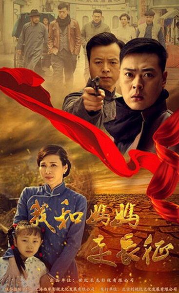 I and My Mother's Long March Poster, 2016 Chinese TV drama series