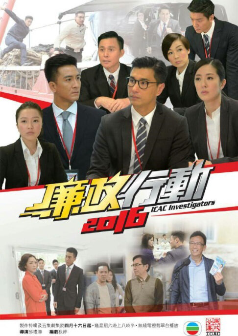 ICAC Investigators 2016 Poster, 2016 Hong Kong TV drama series