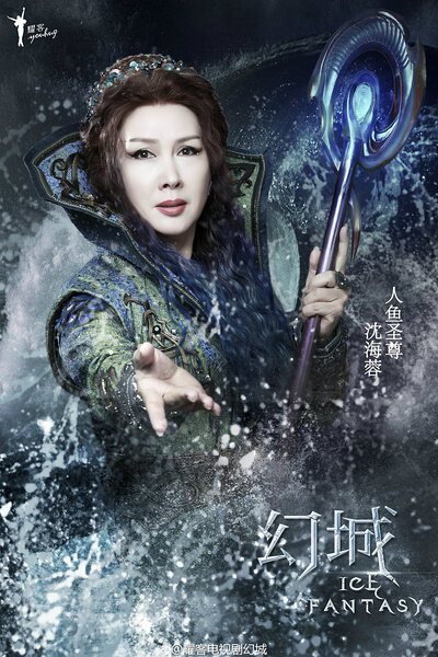 Photos from Ice Fantasy (2016) - Movie Poster - 22 ...