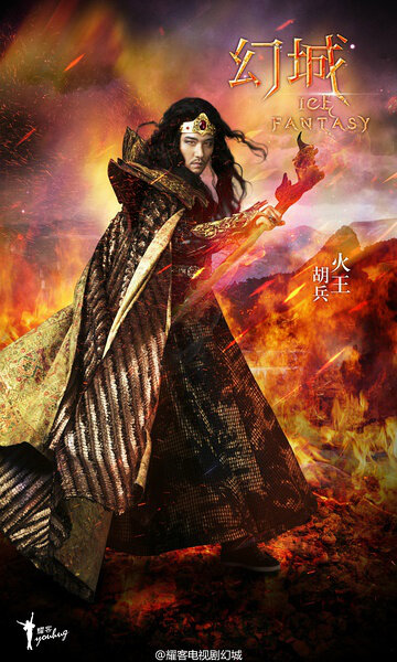 Photos from Ice Fantasy (2016) - Movie Poster - 9 ...