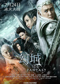 Ice Fantasy Poster, 2016 Chinese TV drama series