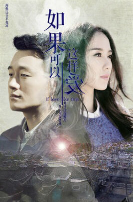 If Love Like This Poster, 2016 Chinese TV drama series