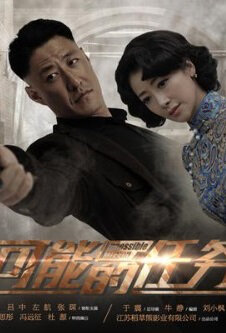 Impossible Mission Poster, 2016 Chinese TV drama series