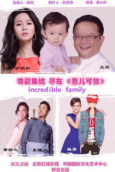 Incredible Family Poster, 2016 Chinese TV drama series