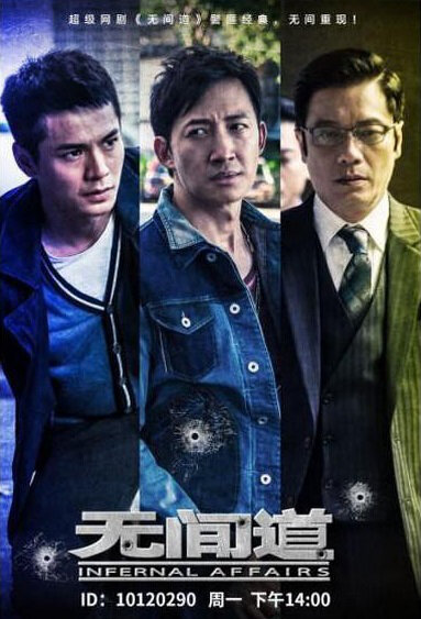 Infernal Affairs Poster, 2016 Chinese TV drama series