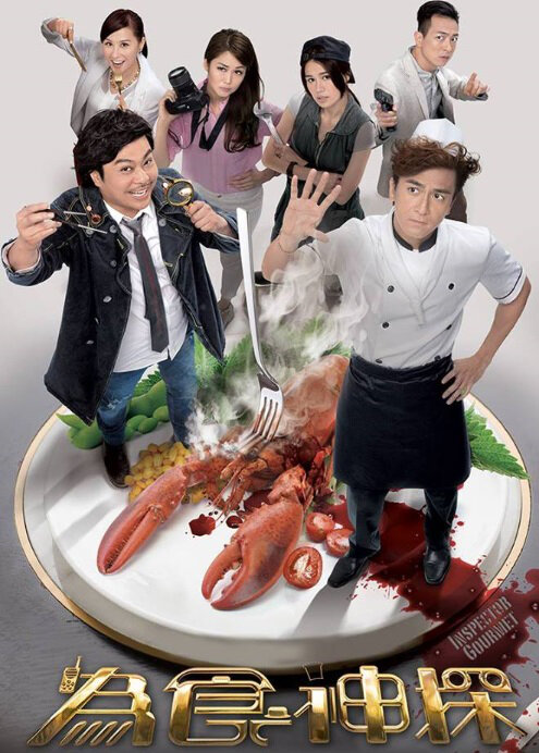 Inspector Gourmet Poster, 2016 Chinese TV drama series