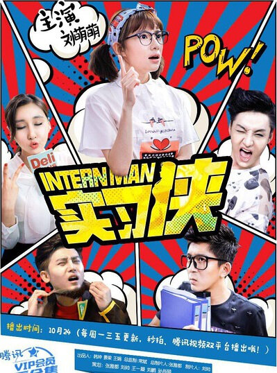 Intern Man Poster, 2016 Chinese TV drama series