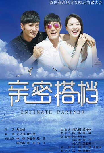 Intimate Partner Poster, 2016 Chinese TV drama series