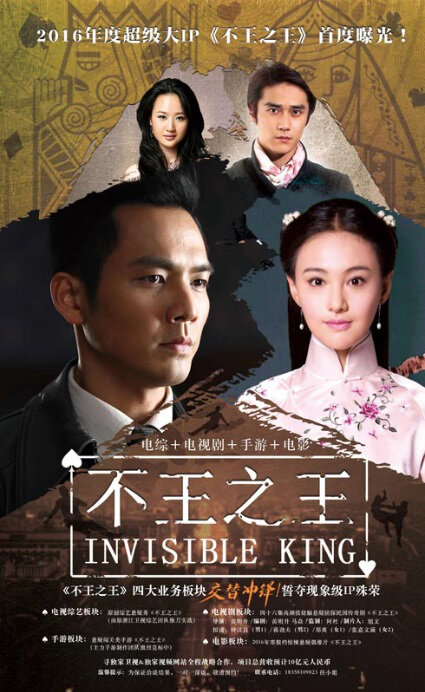 Invisible King Poster, 2016 Chinese TV drama series