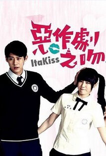 It a Kiss Poster, 2016 Taiwan TV drama Series