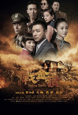 Jinling Battle Poster, 2016 Chinese TV drama series