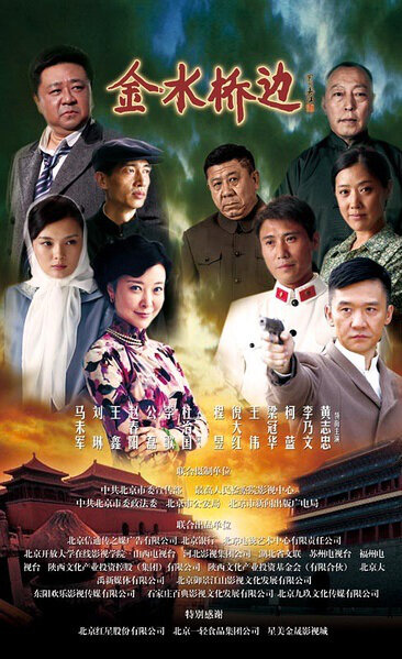 Jinshui Bridge Poster, 2016 Chinese TV drama series