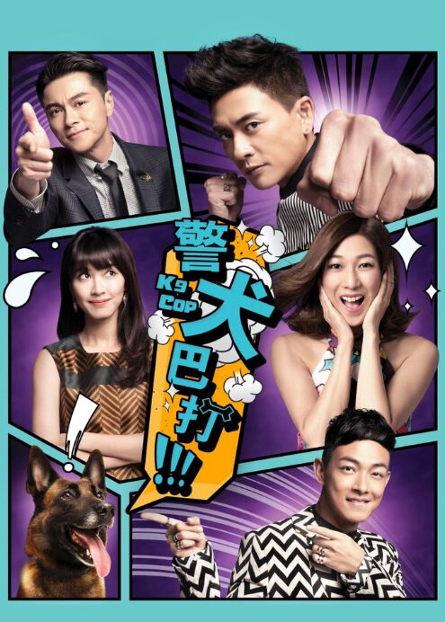 K9 Cop Poster, 2016 Hong Kong tv drama series