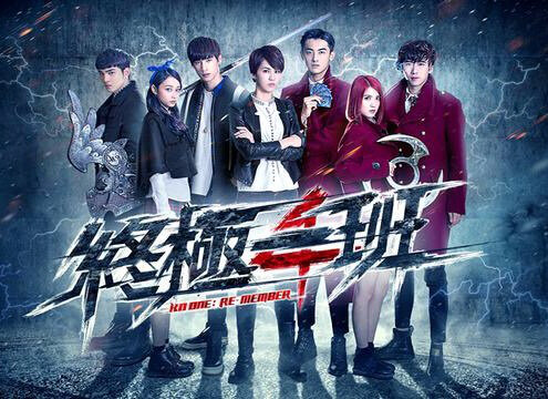 KO One: RE-MEMBER Poster, 2016 TV drama Series