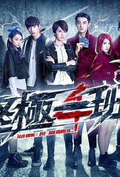 KO One: RE-MEMBER Poster, 2016 Taiwan TV drama Series