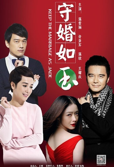Keep the Marriage as Jade Poster, 守婚如玉 2016 Chinese TV drama series