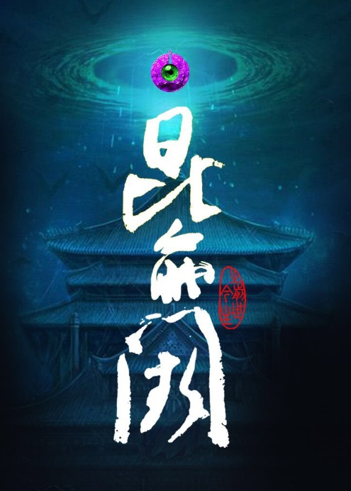 Kunlun Palace Poster, 2016 Chinese TV drama series