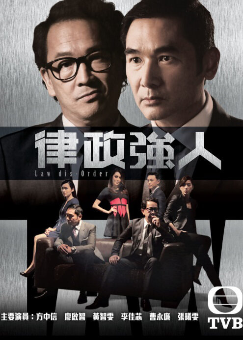 Law dis-Order Poster, 2016 Hong Kong TV drama series