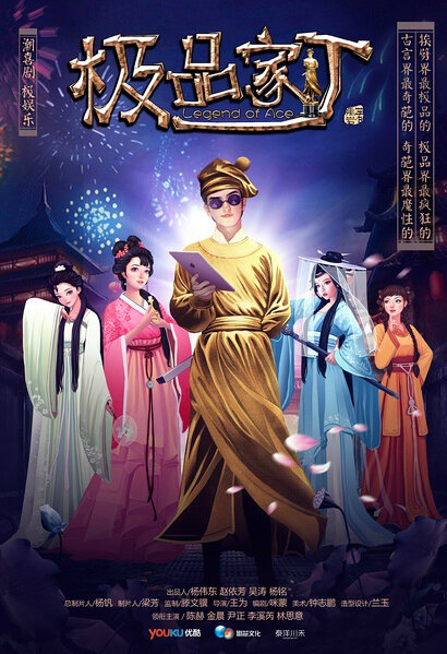 Legend of Ace Poster, 2016 Chinese TV drama series