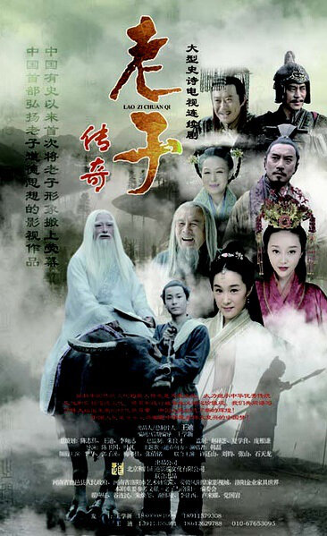 Legend of Laozi Poster, 2016 Chinese TV drama series