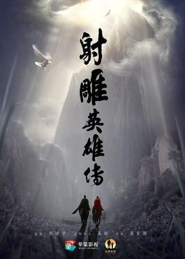Legend of the Condor Heroes Poster, 2016 Chinese TV drama series