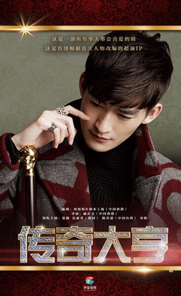 Legendary Tycoon Poster, 2016 Chinese TV drama series