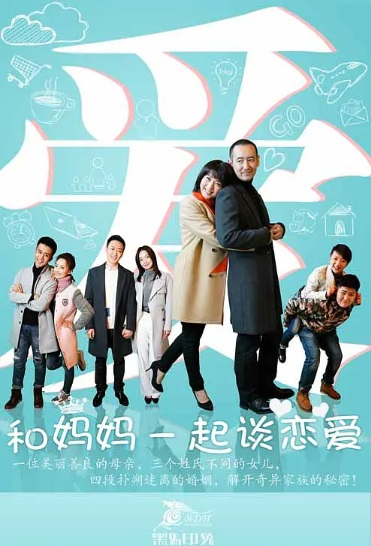 Let's Fall in Love Poster, 和妈妈一起谈恋爱 2016 Chinese TV drama series