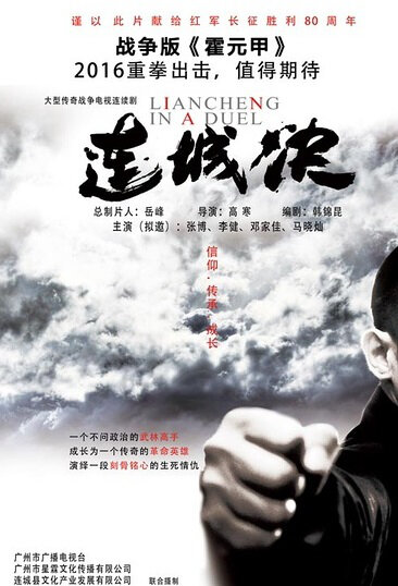 Liancheng in a Duel Poster, 2016 Chinese TV drama series