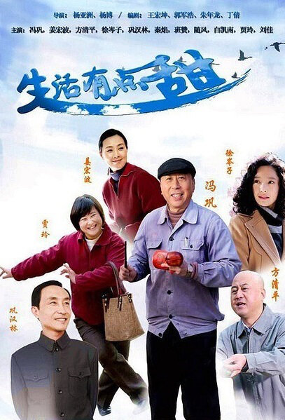 Life Is a Little Sweet Poster, 2016 Chinese TV drama series