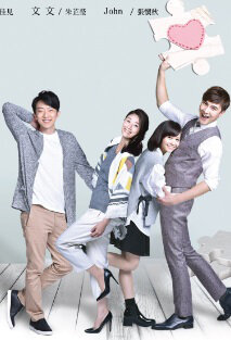 Life List Puzzle Poster, 2016 Taiwan TV drama Series