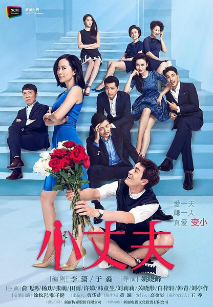 Little Husband Poster, 2016 Chinese TV drama series