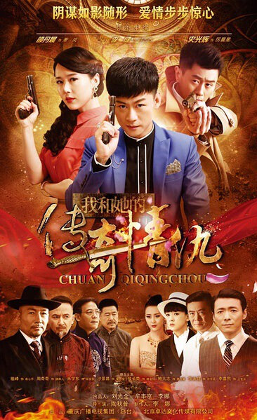 Love and Hatred Between She and I Poster, 2016 Chinese TV drama series