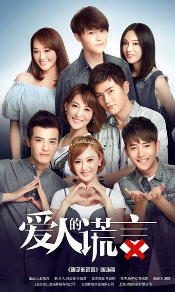 Lover's Lies Poster, 2016 Chinese TV drama series