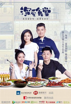 Loving Dining Room 2 Poster, 深爱食堂2 2016 Chinese TV drama series