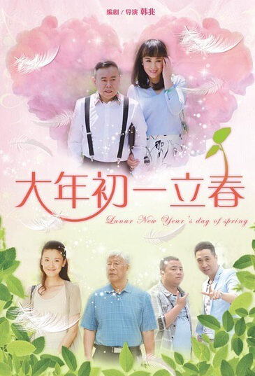 Lunar New Year's Day of Spring Poster, 2016 Chinese TV drama series