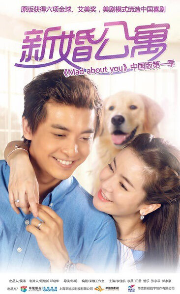 Mad About You Poster, 2016 Chinese TV drama series