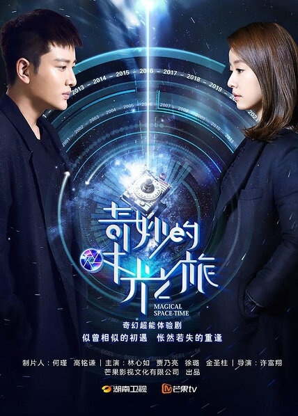 Magical Space-Time Poster, 2016 Chinese TV drama series