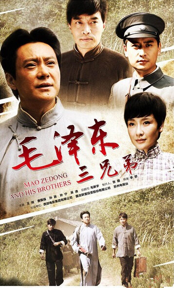 Mao Zedong and His Brothers Poster, 2016 Chinese TV drama series