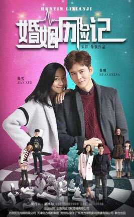 Marriage Adventure Poster, 2016 Chinese TV drama series